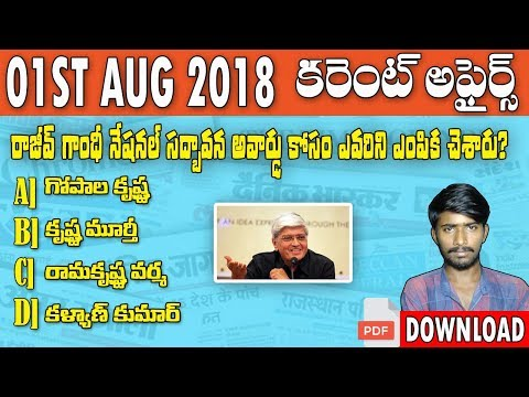 1st August 2018 Current Affairs in Telugu | Daily Current Affairs in Telugu | Use full to