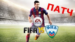 Патч ФНЛ + 2 Дивизион FIFA 15   │ Скачать - Установить │