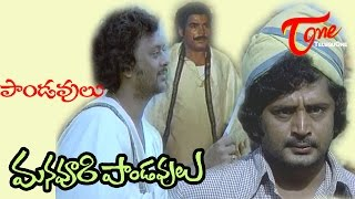 Pandavulu - Manavoori Pandavulu Movie Songs | Pandavulu | Chiranjeevi | Murali Mohan | Prasad Babu