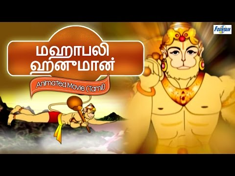 Mahabali Hanuman (Tamil) - Cartoon Movies for Children | Animated Tamil Stories