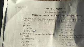 UP TET 2017 Answer Key (6 To 8 )Child Development and Teaching Method