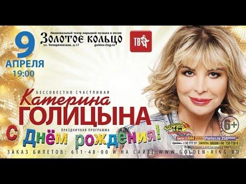 Концерт Катерины Голицыной С днём рождения! 09.04.2016
