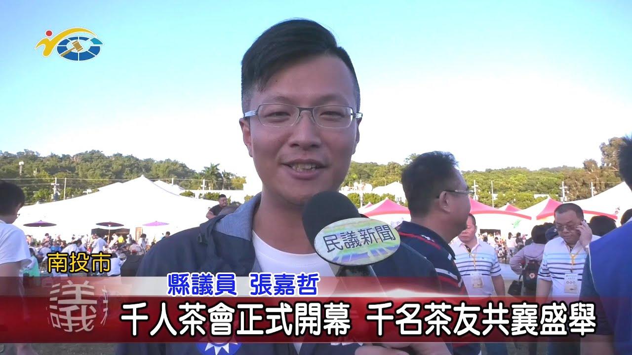 20201013 民議新聞 千人茶會正式開幕 千名茶友共襄盛舉(縣議員 張嘉哲)