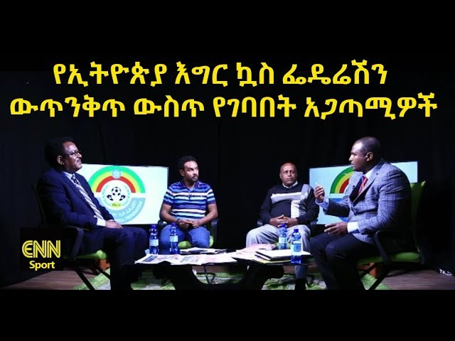 Ethiopia| Discussion About Ethiopian Football Federation