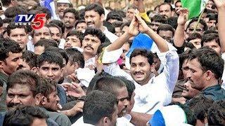 రైతులపై జగన్ హామీల వర్షం..! | YS Jagan Praja Sankalpa Yatra In West Godavari District