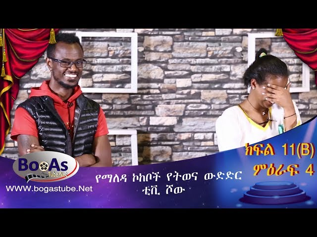 Ethiopia Yemaleda Kokeboch Acting TV Show Season 4 Ep 11B