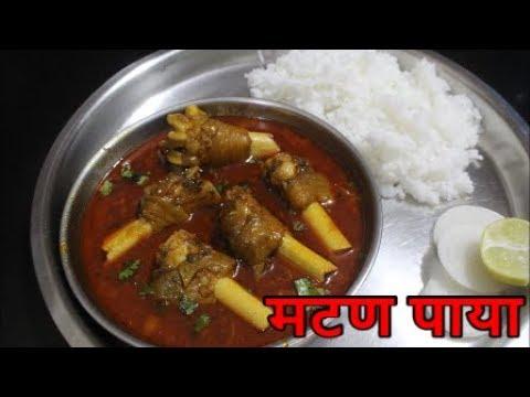 बनवा हॉटेल पेक्षा चविष्ट,चमचमीत , मटण पाया घरच्या घरी /MUTTON PAYA CURRY/Recipe in Marathi