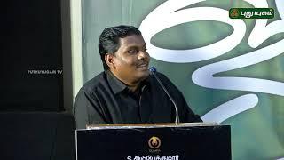 Yugabharathi Speech at Gypsy Single Track Launch | Jeeva | Raju Murugan | Santhosh Narayanan