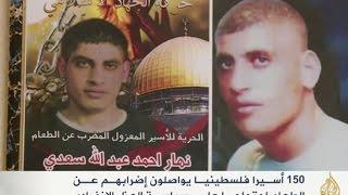 استمرار إضراب 150 فلسطينيا عن الطعام