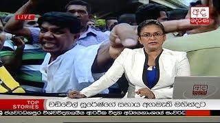 Ada Derana Prime Time News Bulletin 6.55 pm -  2018.10.28