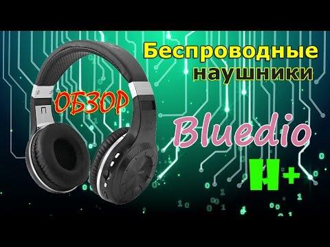 ✔ Обзор ✔ Беспроводные наушники Bluedio H plus Turbine
