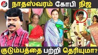 நாதஸ்வரம் கோபி நிஜ குடும்பத்தை பற்றி தெரியுமா? | Tamil Cinema | Kollywood News