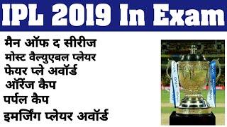 IPL 2019 in Exam || Important Question Of IPL 2019