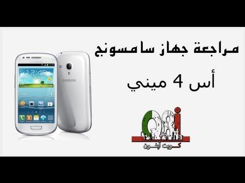 مراجعة جهاز سامسونج جالاكسي أس 4 ميني    Galaxy S4 Mini
