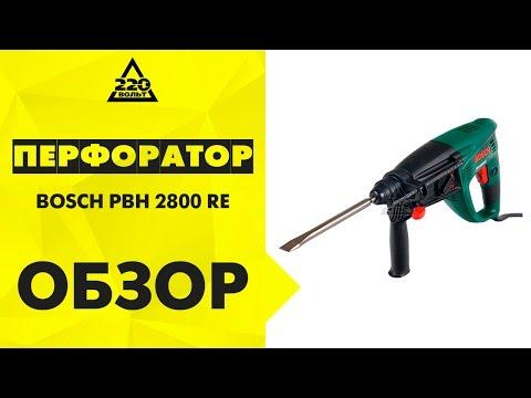 Перфоратор бош pbh 2000 re ремонт своими руками