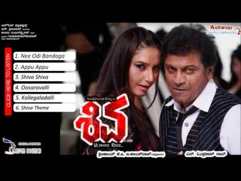 Shiva Kannada Hit Songs | Juke Box | Shiva Movie Full Songs Shivrajkumar video