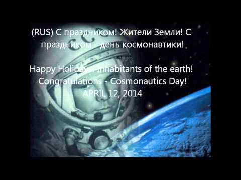 Sensation of space! Cosmonautics Day! April 12, 2014