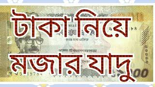 Money Magic Tricks। টাকার যাদু শিখুন মজা করুন।