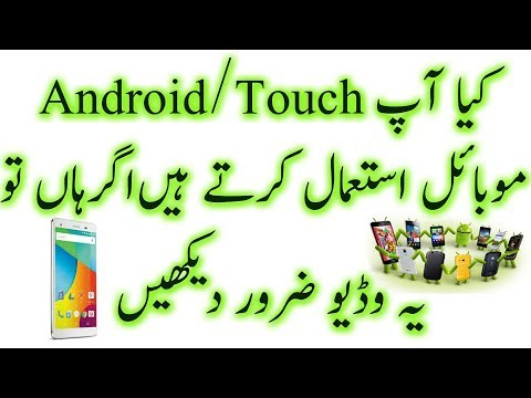 find my device android on google map in urdu
