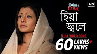 100% Love - Hiya Jole  (100% Love) (Bengali)
