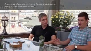 Опыт запуска бизнеса на Amazon: прибыль до 15 000 долларов за 5 месяцев