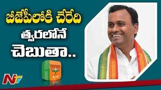 కండువా కాంగ్రెస్ది..భవిష్యత్తు బీజేపీది: Komatireddy Rajagopal Reddy | NTV