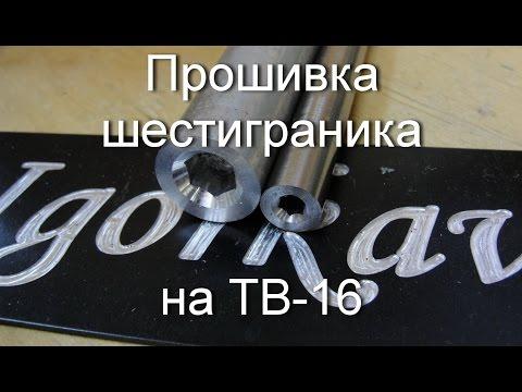 Прошивка шестигранных отверстий на станке ТВ 16