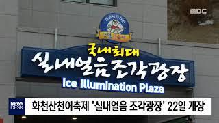 화천산천어축제 `실내얼음조각광장` 22일 개장