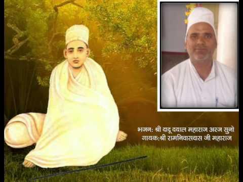 Dadu Dayal Bhajan by Ramniwasdas ji maharaj.