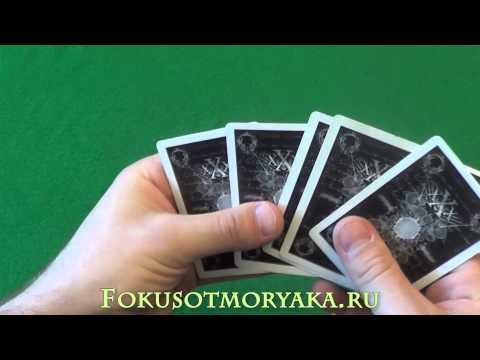 Карточные Фокусы с Картами (Обучение и их Секреты) ЛУЧШИЙ В МИРЕ ФОКУС.Card Tricks Tutorial