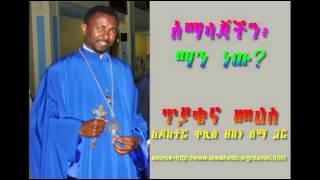 Sebket By Kesis Dr Zebene Lema - Amalajachn man nw?