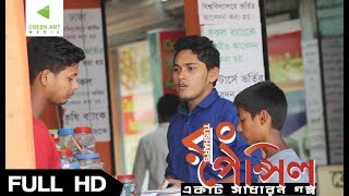 download lagu Rong Pencil 2017  Bengali Short Film  Bappi gratis