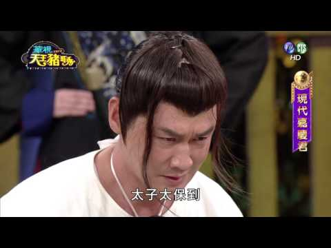 20161106華視天王豬哥秀-現代嘉慶君