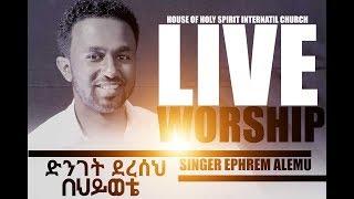 Ephrem Alemu - Amazing Live Worship - AmlekoTube.com