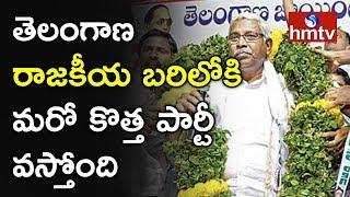తెలంగాణ రాజకీయ బరిలోకి మరో కొత్త పార్టీ వస్తోంది..! JAC New Political Party  | hmtv