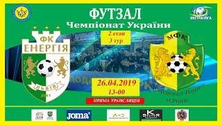 Энергия Львов : Кардинал-Ровно