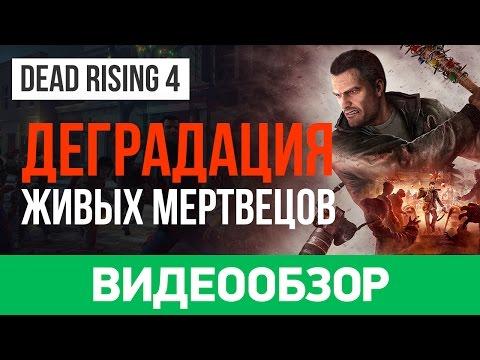 Обзор игры Dead Rising 4