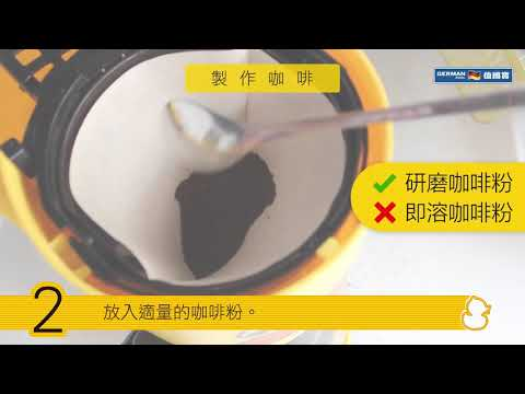 B.Duck 咖啡機 CMR-100BD | 操作說明