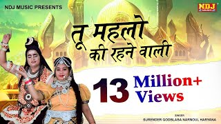 Surender Godbalawa Latest Bhole Baba Bhajan Song 2017 NDJ Music