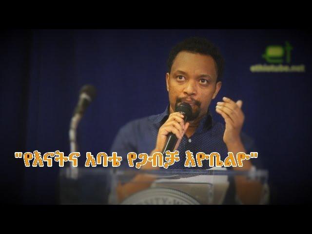 Ethiopian Comedy: Bewketu Seyoum |