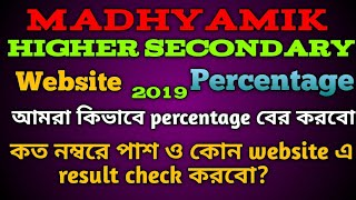 Higher secondary ( HS ) Madhyamik Website, Percentage and Pass Marks video 2019 how to check