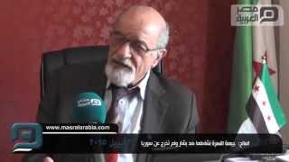 مصر العربية | المالح:  جبهة النصرة نشاطها ضد بشار ولم تخرج عن سوريا