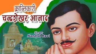 download lagu Krantikari Chandra Shakhar Azad -  Bhojpuri Superhit Birha gratis