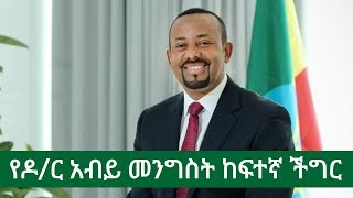 Ethiopian Latest News