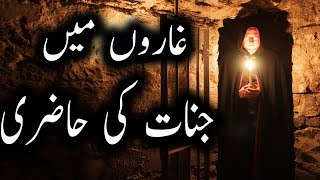 Creepy Haunted Cave where ghost's were summoned | Asaibzada Ghaar | ShafoO Official
