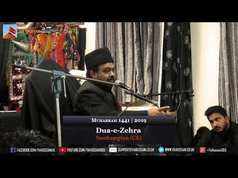 9th Muharram 1441 | Allama Ghazanfar Abbas Toosi | 09 September 2019 | Dua-e-Zehra | Northampton UK