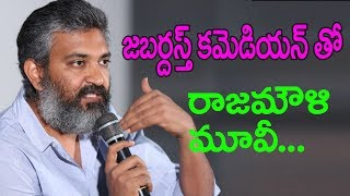 SS Rajamouli Next Movie With Sudigali Sudheer | Latest Dhee Jodi | Jabardasth | Top Telugu Media