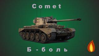Comet, Обзор танка, Как играть, Гайд - акция FV4202 - Cetnturion Action X