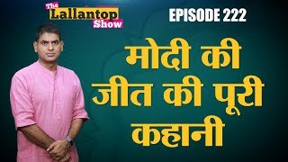 Loksabha Election Results: NDA को बहुमत फिर PM बनेंगे BJP के Narendra Modi| Lallantop Show | 23 May