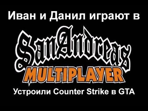 Играем в GTA SAMP - Устроили Counter Strike в GTA!!!